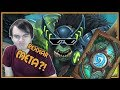 Rexxar meta! Is the class THAT OP?! | Secret hunter | Rastakhan's Rumble | Hearthstone