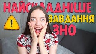 НАЙСКЛАДНІШЕ ЗАВДАННЯ на ЗНО-2015 з української мови   Нина Коробко