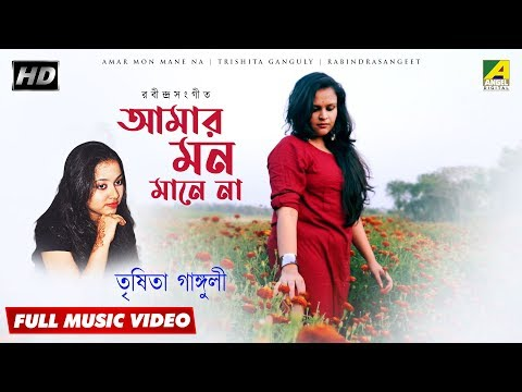 amar-mon-mane-na- -full-music-video- -trishita-ganguly- -rabindrasangeet- -poushali
