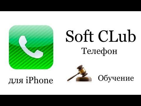 Программа Телефон IPhone 4s (обучение) - Урок 8 от Soft CLub
