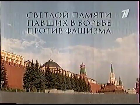 Светлой памяти павших в борьбе против фашизма (ОРТ, 09.05.2001)