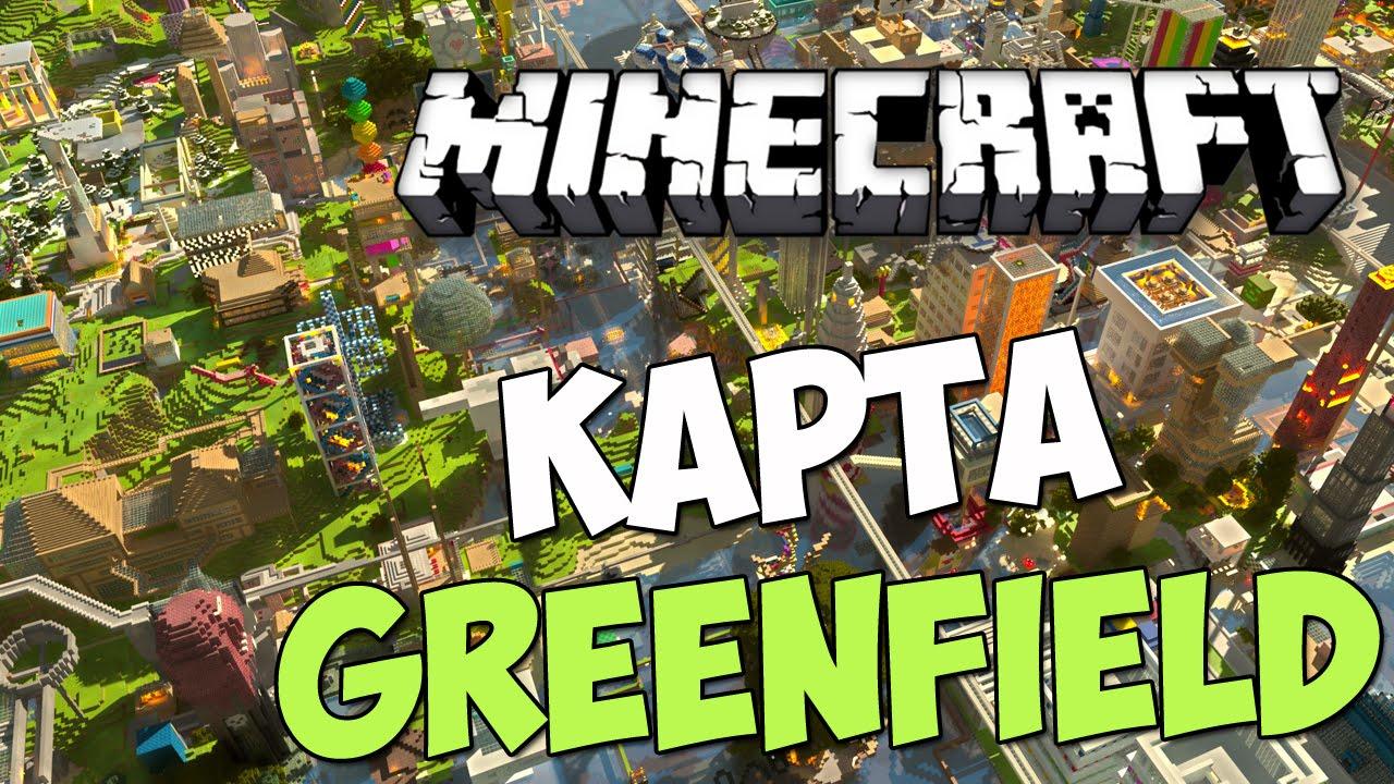 Скачать карту город Гринфилд для Майнкрафт бесплатно ...