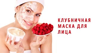 Клубничная маска для лица с антивозрастным эффектом