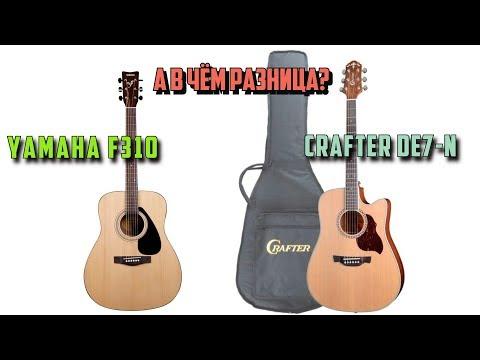 Сравнение Crafter De7n и Yamaha F310