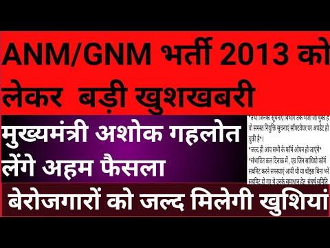 ANM/GNM भर्ती 2013 बेरोजगारों को जल्द मिलेगी खुशियां मुख्यमंत्री अशोक गहलोत लेंगे अहम फैसला अपडेट