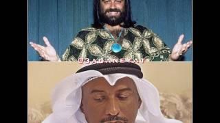عيني لغير جمالكم. نسخة ديمس روسس الأصلية، ونسخة محمد الشعلان الكويتية