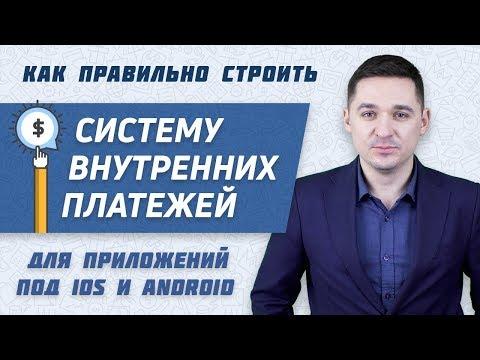 Лайфхак построения системы платежей IOS и Android приложений | Mauris Эпизод №9, Бондаренко Владимир
