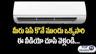 ఏసీ కొనేముందు ఈ జాగ్రత్తలు తీసుకోండి | Watch this video once before buying an air conditioner