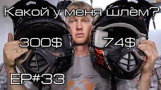 Какой у меня шлем? Ep#33