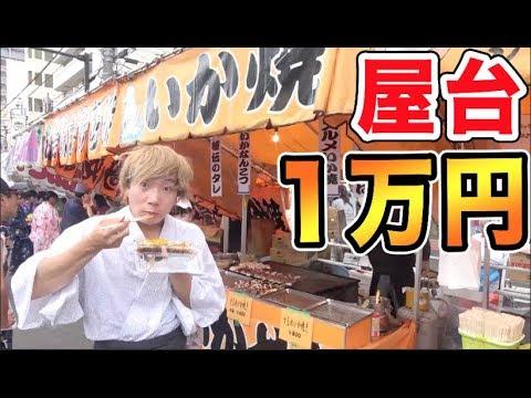 お祭りの屋台で1万円食べきれるまで帰れません!!