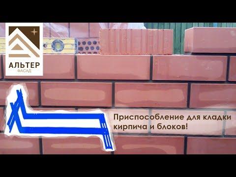 Приспособление для кладки кирпича и блоков в работе.