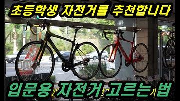 [찰리의 트루먼쇼 ep-48] 초등학생을 위한 로드자전거를 추천합니다