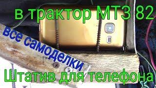 На што снимал ТРАКТОРИСТ ТВ свой видео на ТЕЛЕФОН и Самодельные ШТАТИВЬ в кабине МТЗ 82