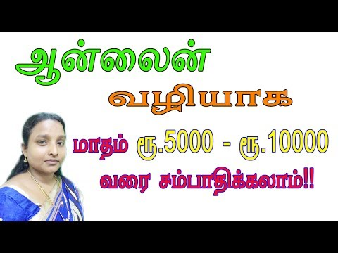 How to Earn Money  Online ₹5000 - ₹10000 Per Month - Home Based Jobs | ஆன்லைன் மூலம்