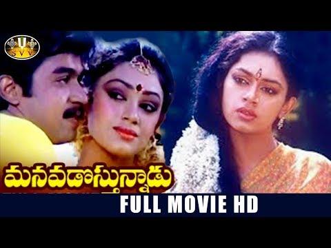 Manavadosthunadu Telugu Full Length Movie - Arjun, Shobana, Kodi Ramakrishna, Satyanarayana - SVV