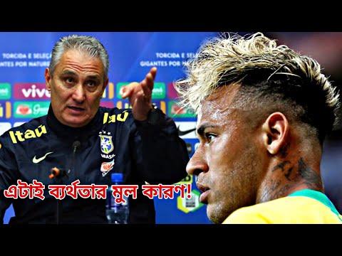 বিশ্বকাপের প্রথম ম্যাচে ব্যর্থতার জন্য যে দোষ দিলেন ব্রাজিল কোচ তিতে!   Brazil   World Cup 2018 thumbnail