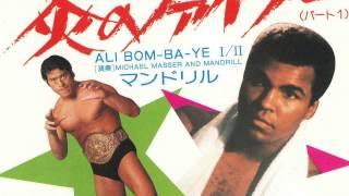 Ali Bom-Ba-Ye I - Antonio Inoki アントニオ猪木