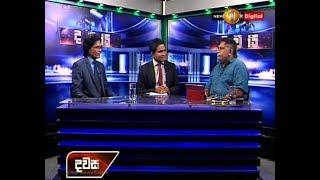 Dawasa Sirasa TV 16th November 2018 With Buddika Wickramadara Thumbnail