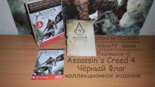Распаковка Assassin's Creed 4 Чёрный Флаг / Black Flag (Комплект предзаказа Коллекционного Издания)(Коллекционное издание/Collector's Edition/Edycja Kolekcjonerska Мой VK: https://vk.com/oldmantv (#oldmantv) Мой Twitter: https://twitter.com/oldmantvru ..., 2013-08-10T16:06:42.000Z)