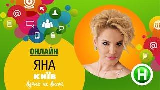 Онлайн конференция с Яной (Киев днем и ночью)