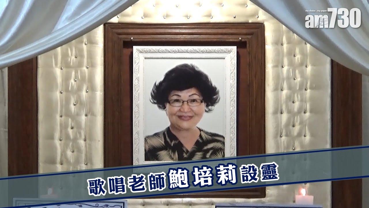 【娛樂】歌唱老師鮑培莉設靈 - YouTube