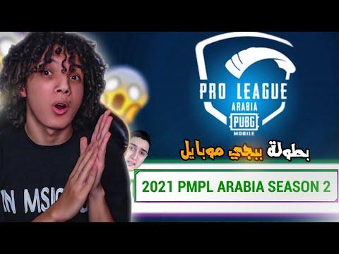 بث بطولة المحترفين  | PUBG Mobile - PMPL Arabia | S2 | Live
