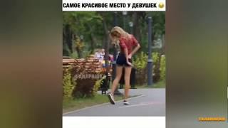 Сегодня мы узнаем какое самое красивое место у девушек)