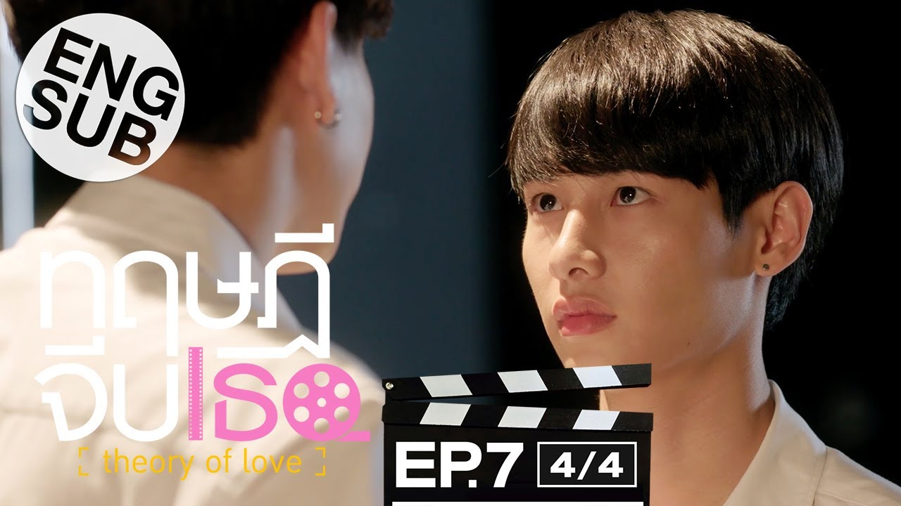 Download [Eng Sub] ทฤษฎีจีบเธอ Theory of Love | EP.7 [4/4]