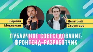 Публичное собеседование #6: Дмитрий Струнгарь