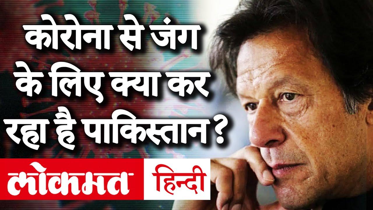 Coronavirus Outbreak Pakistan: Imran Khan ने की 1.13 Trillion के Package की घोषणा | Covid-19 Updates