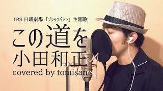 【フル歌詞】 小田和正 / この道を TBS 日曜劇場「ブラックペアン」主題歌 by とみさん