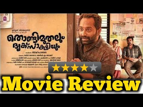 thondimuthalum-dhriksakshiyum-|-movie-review-|-rating-:-4/5