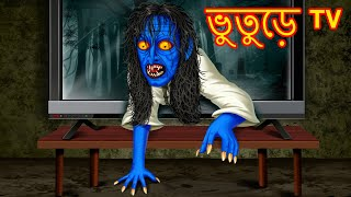 ভুতুড়ে TV | Horror Story in Bangla | Bhutera Golpo | Rupkothar Golpo | Thakurmar Jhuli | Stories |