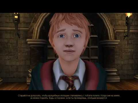 Полное прохождение игры:Harry Potter And The Prisoner Of Azkaban (Гарри Поттер и узник Азкабана).