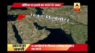 connectYoutube - Air strikes on Syria to create impact on India?