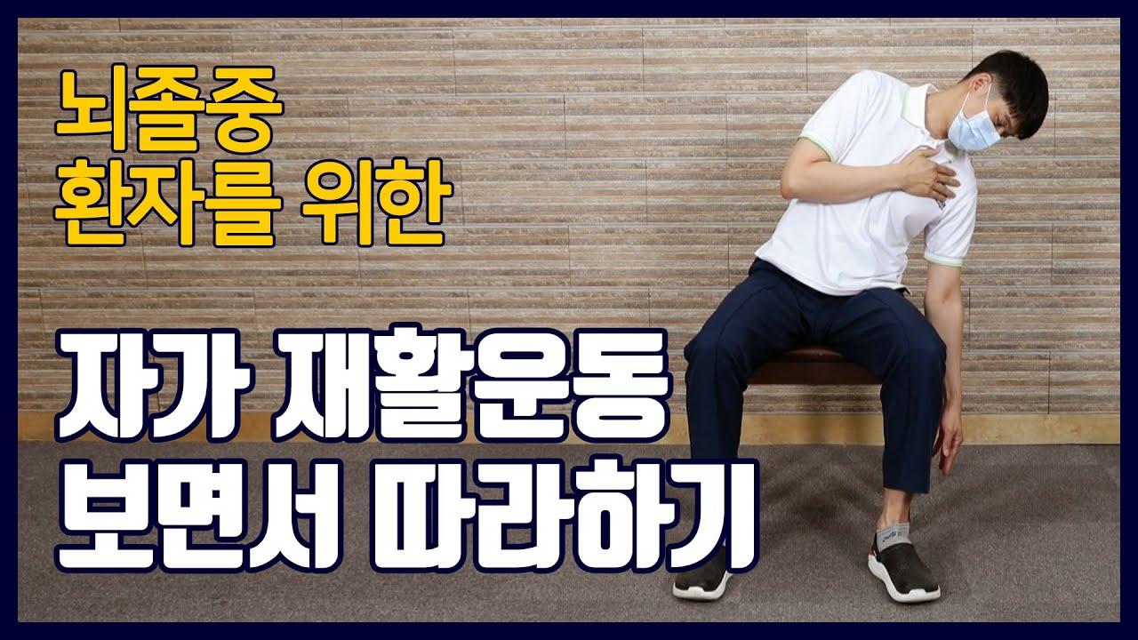 뇌졸중 재활 환자를 위한 자가 재활운동 보면서 따라하기 by 재활의료기관 서울재활병원
