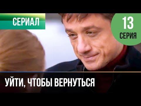 ▶️ Уйти, чтобы вернуться 13 серия   Сериал / 2013 / Мелодрама