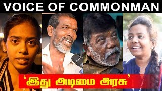 Voice of Common Man | TN Politics