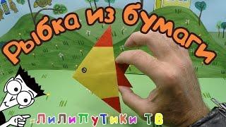 Оригами рыбка схема простая | #Оригамирыбка ❤️ Лилипутики ТВ