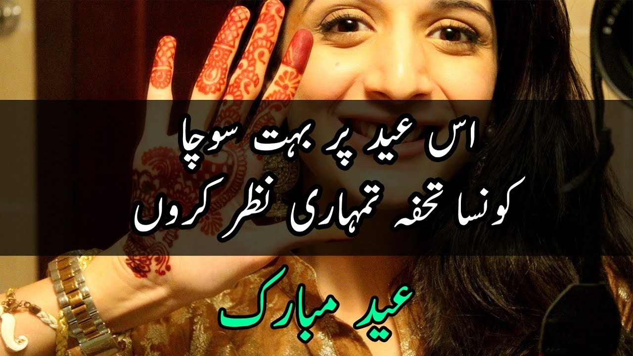 Download 65468 Kb Eid Mubarak Whatsapp Status Poetry