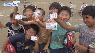 自転車教室の受講児童に「免許証」 筑西市立関城西小