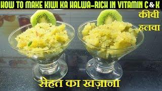 how to make kivi halwa   कीवी हलवा रेसिपी   homemade kivi halwa   kivi dessert recipe  kivi pudding