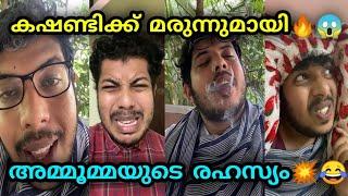 കഷണ്ടിക്ക് മരുന്നുമായി അമ്മൂമ്മ | Malayalam vine | by ♎ librazhar