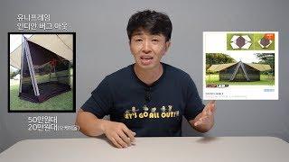 캠핑 벌레퇴치 꿀템 │ 95% 이상 완벽 차단??? │…