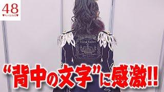 """【AKB48】「紅白選抜」""""背中の文字""""が話題!!衣装に込められた""""粋なメッ..."""