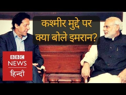 Imran Khan on India-Pakistan, Kashmir Issue and Modi Government (BBC Hindi)