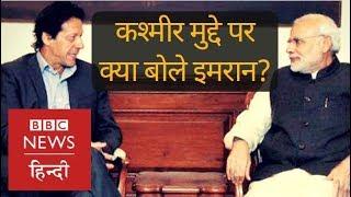 Imran Khan on India-Pakistan, Kashmir Issue and Modi Government (BBC Hindi)