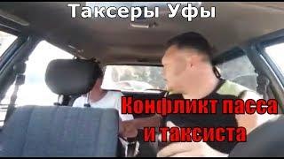 Яндекс Такси..Я тебя сейчас изнасилую...