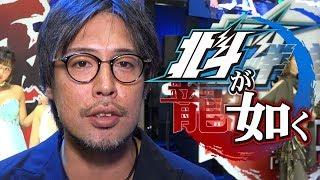 東京ゲームショウ2017:『北斗が如く』『龍が如く 極2』横山昌義プロデューサーインタビュー