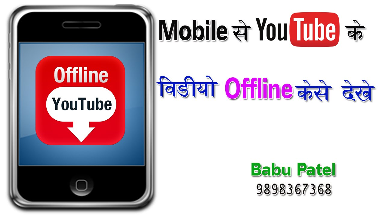 How To Watch Youtube Videos Offline On Mobile In Hindi Video